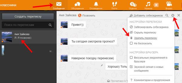 Удалить переписку в Одноклассниках