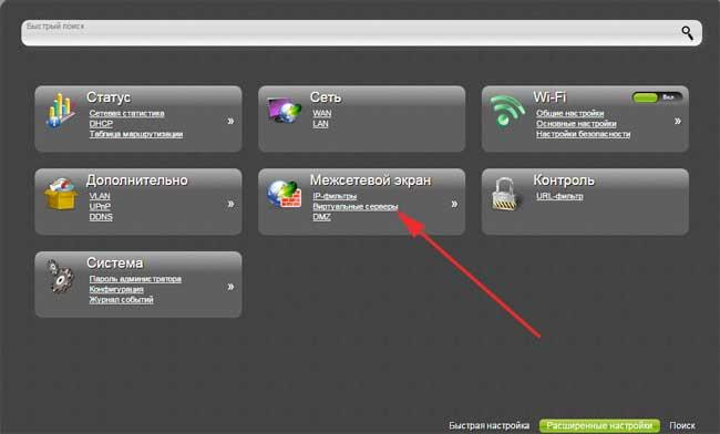 Межсетевой экран – Виртуальные серверы