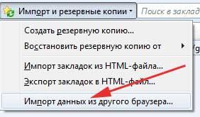 Импорт закладок из другого браузера