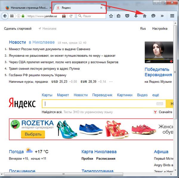 Как сделать стартовую страницу яндекс в mozilla firefox