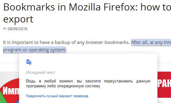 Переведенная страница в браузере