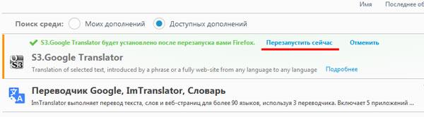 Перезапустите браузер