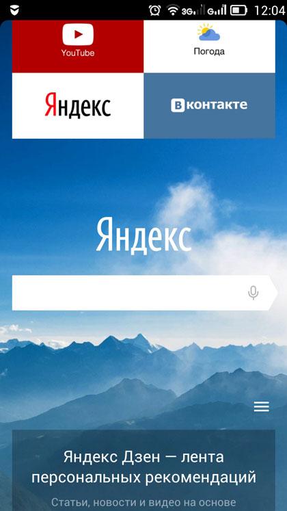 Можете пользоваться браузером