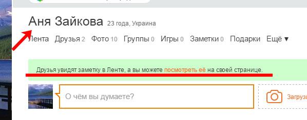 Добавить музыку на страницу в Одноклассниках