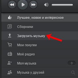 Загрузить музыку