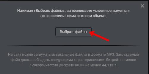 Выбрать файлы