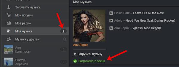 Моя музыка в Одноклассниках
