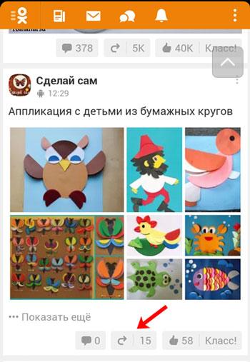 Репост в Одноклассниках с телефона