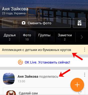 Поделиться записью в Одноклассниках с телефона