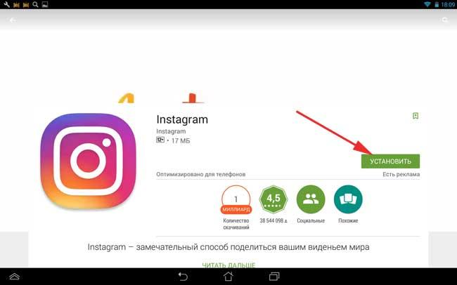Как создать инстаграм с телефона - Leo-stroy.ru