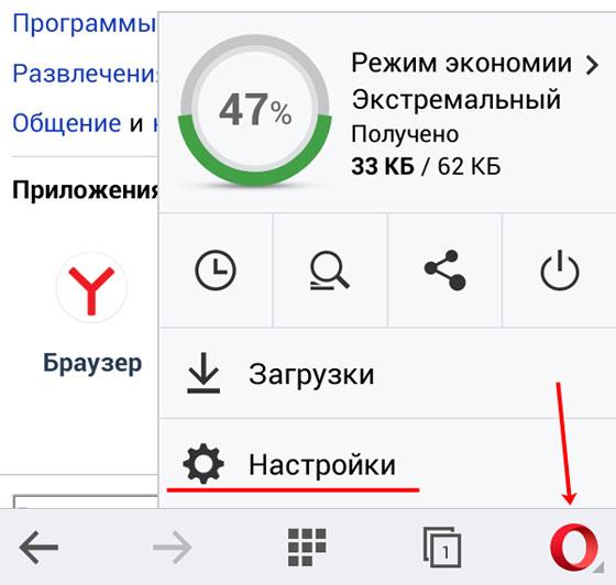 Настройки мобильного приложения
