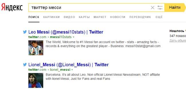 Находим твиттер человека в Яндексе