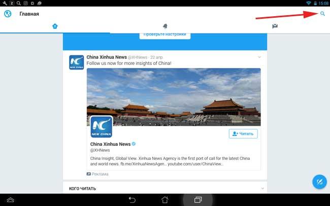Поиск в Твиттере на Андроид