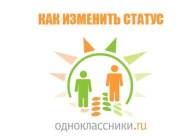 Как поменять статус в Одноклассниках