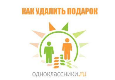 Как убрать подарки в Одноклассниках