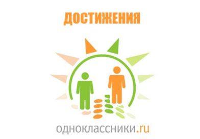 Где находятся, как посмотреть и как получить достижения в Одноклассниках