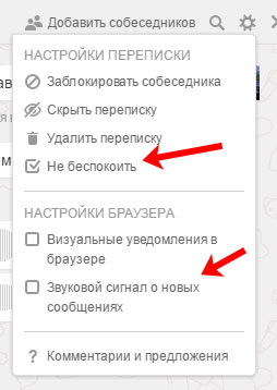 Отключить звук сообщений в Одноклассниках