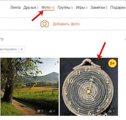 Откройте фото в Одноклассниках
