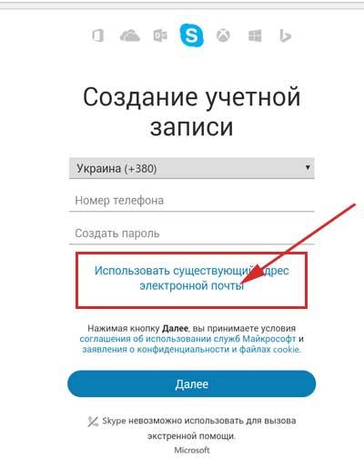Как создать две учетные записи в планшете скайп