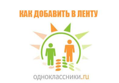 Как в Одноклассниках добавить запись, фотографию, видеозапись или песню в ленту