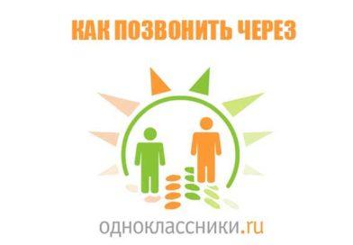 Как позвонить другу в Одноклассниках с телефона или компьютера