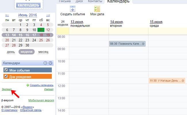 Экспорт меропиятий из Яндекс календаря
