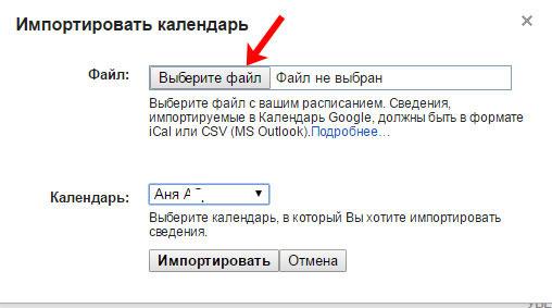 Кнопка Выберите файл