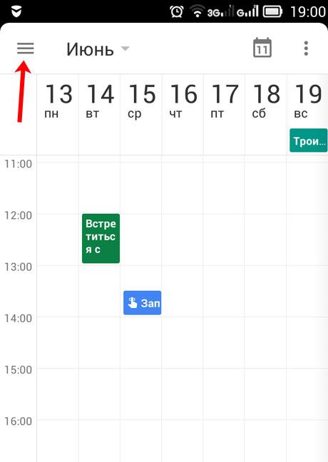 Внешний вид календаря