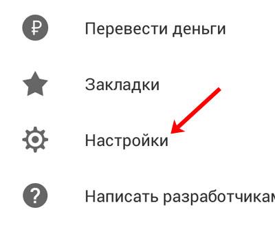 Настройки в мобильном приложении