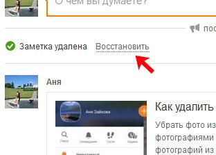 Восстановить заметку в Одноклассниках