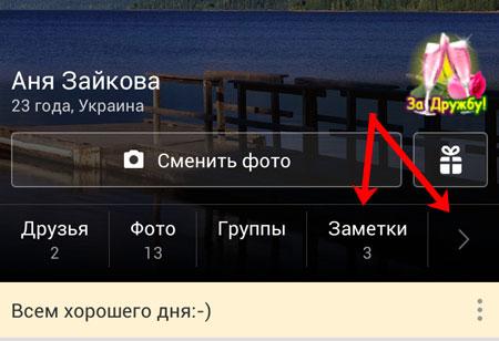 Заметки в мобильном приложении Одноклассники