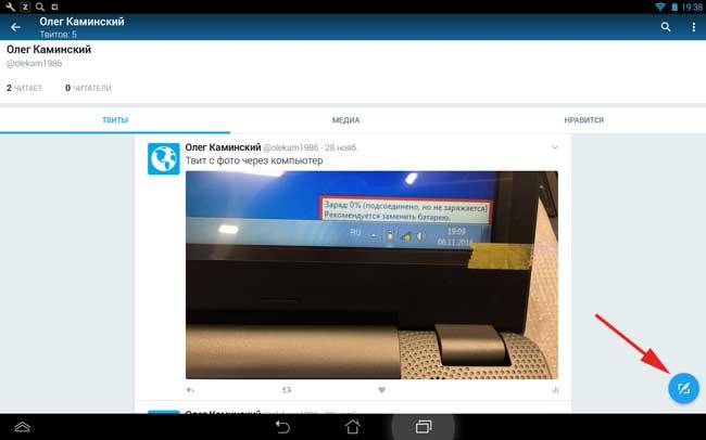 Кнопка добавления твитов