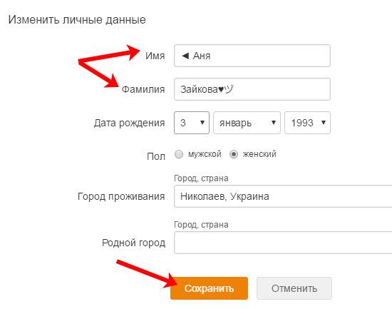 Измените имя и фамилию в Одноклассниках