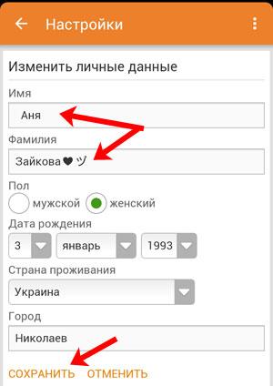Измените имя в Одноклассниках