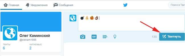 Как в твиттере поставить
