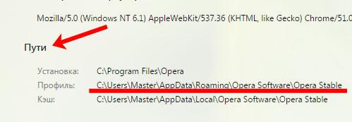 Посмотрите путь, где хранятся файлы