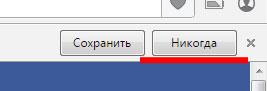Никогда не сохранять пароль