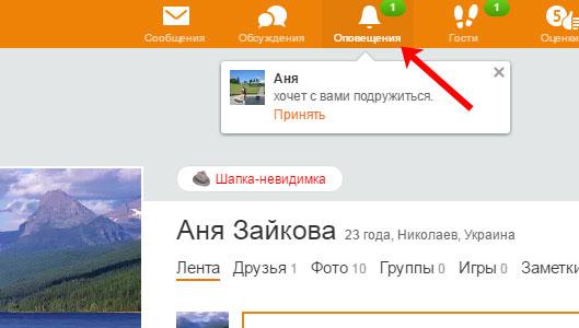 Оповещения в Одноклассниках
