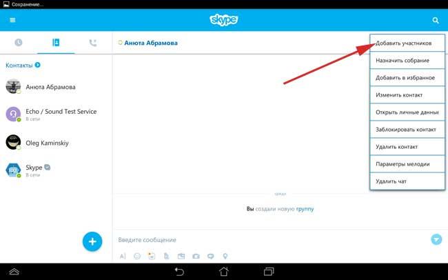 как видео скайпа выводить в игру