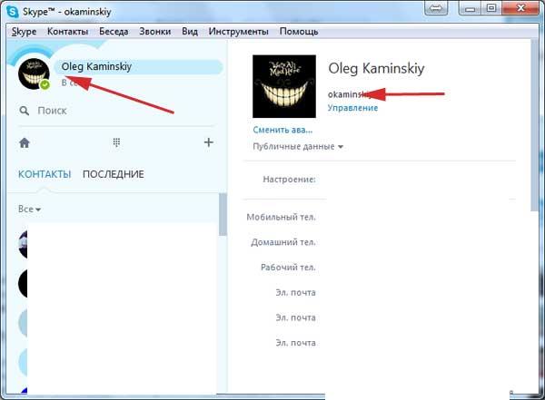 Как сделать нику в скайпе