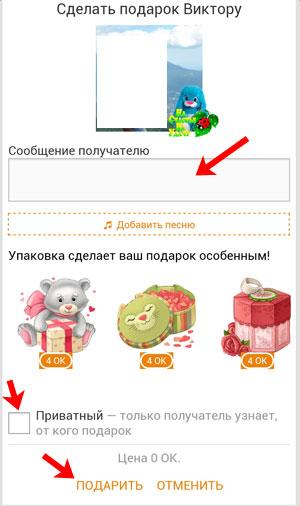 Как в одноклассниках подарить подарок бесплатно