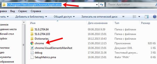 Найдите исполняемый файл