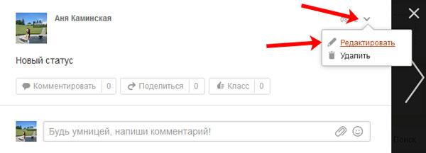 Меню - Редактировать