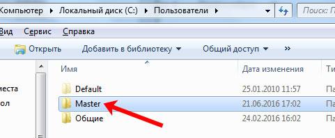 Папка с именем пользователя