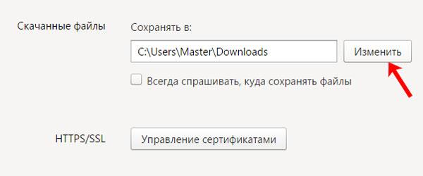 Скачанные файлы - Изменить