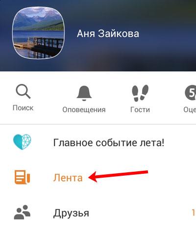 Откройте ленту Одноклассников