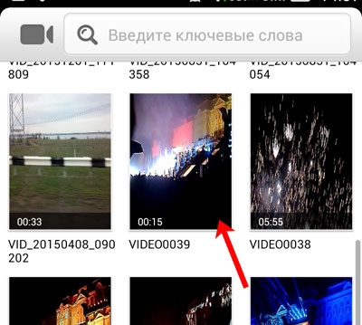Выберите видео