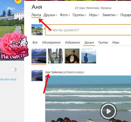 Добавить видео в Ленту в Одноклассниках