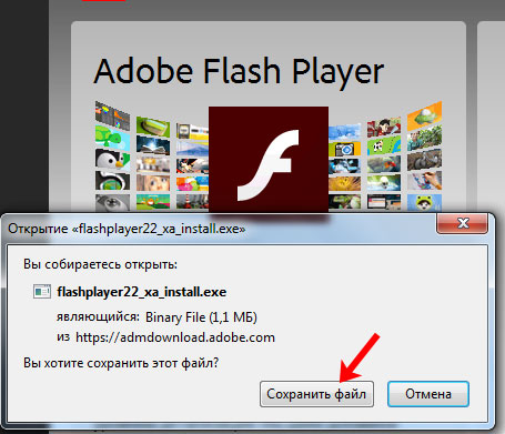 Сохраните файл установки Flash