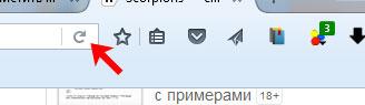 Обновите страницу в браузере